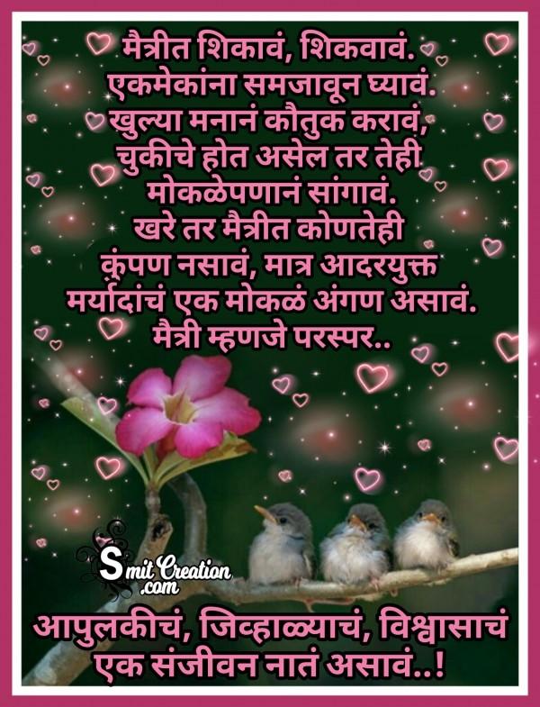 Maitrit Shikav, Maitrit Shikvav, Ekmekana Samjun Ghyav