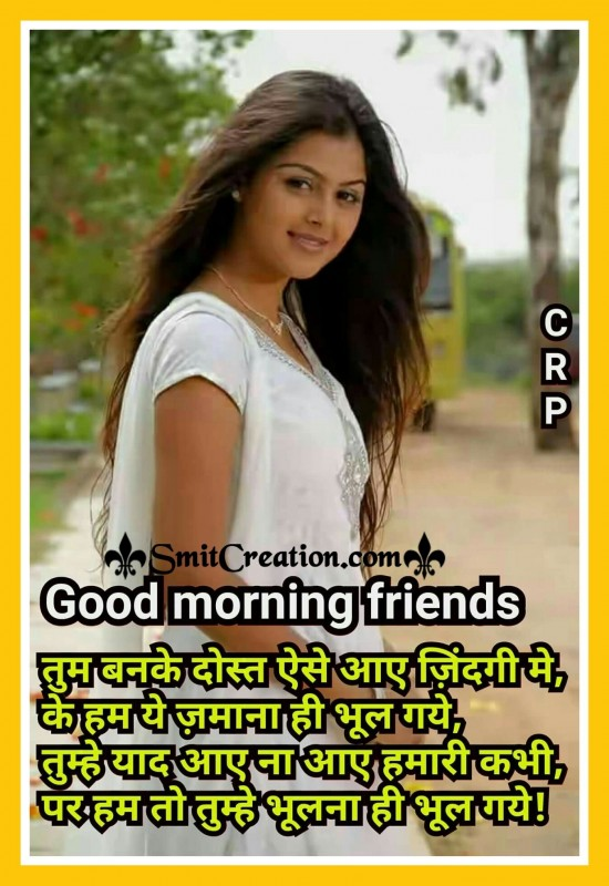 Good Morning Friends Shayari Image