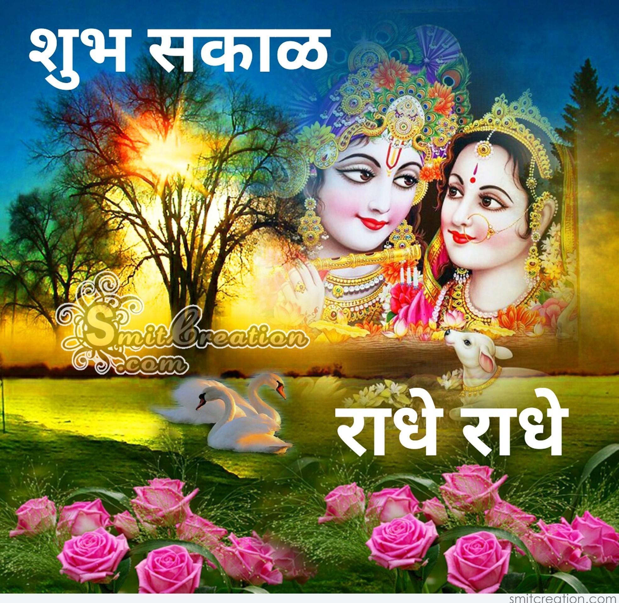 Shubh Sakal Radhe Radhe Smitcreationcom