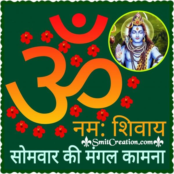 Om Namah Shivay – Somvar Ki Mangal Kamna