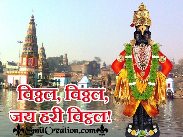 Vitthal Vitthal Jai Hari Vitthal
