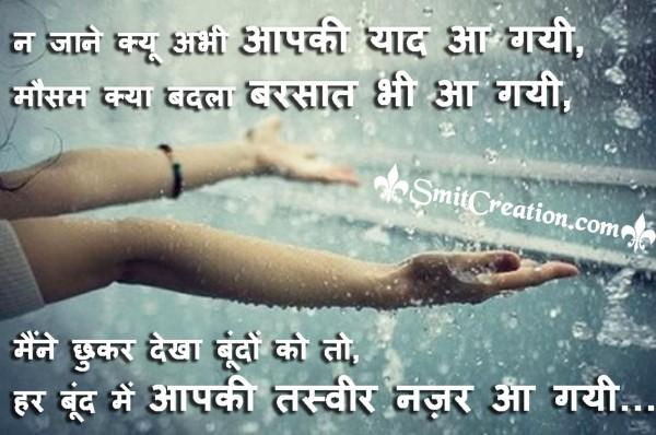 Barsat Me Aaapki Yad Aa Gayi