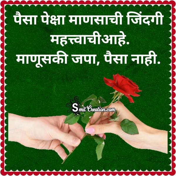 Paisa Pexa Mansachi Jindgi Mahtvachi Aahe