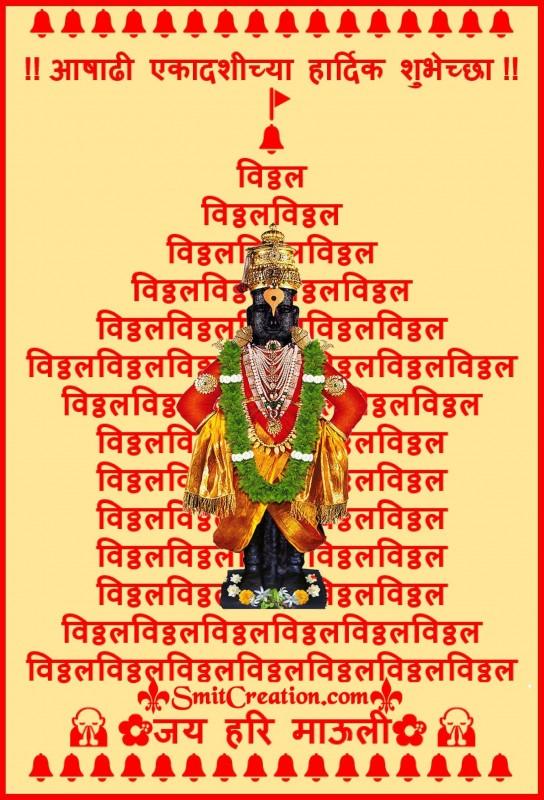 Ashadhi Ekadashi Chya Hardik Shubhechha