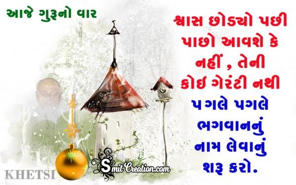 Swash Chhodyo Pachhi Pachho Aavshe K Nahi