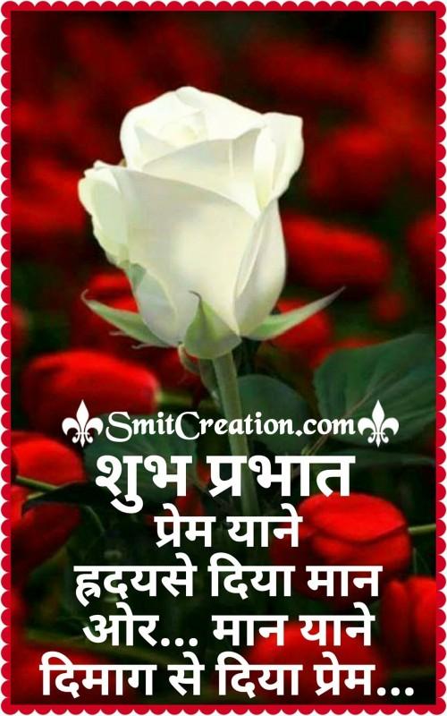 Shubh Prabhat – Prem Yane Hrday Se Diya Maan