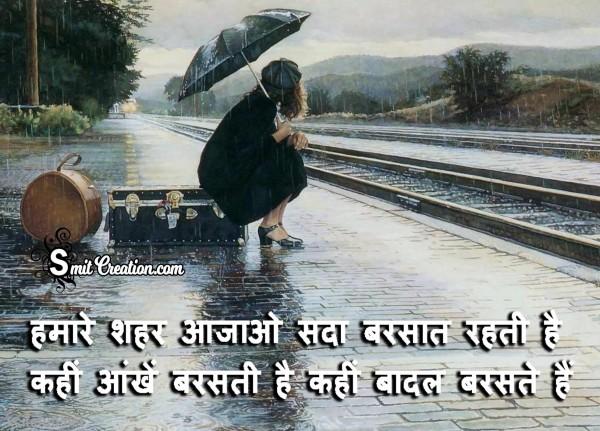Humare Shahar Aa Jao