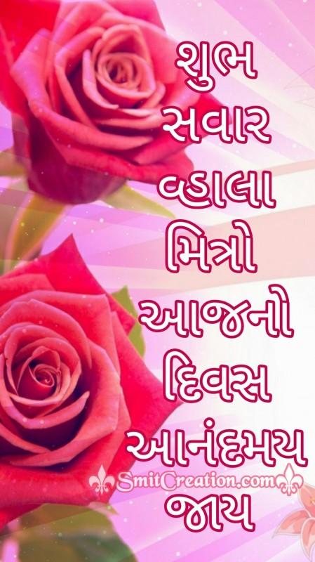 Shubh Savar Vahla Mitro