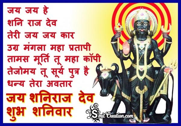 Shubh Shanivar Jai Shaniraj Dev