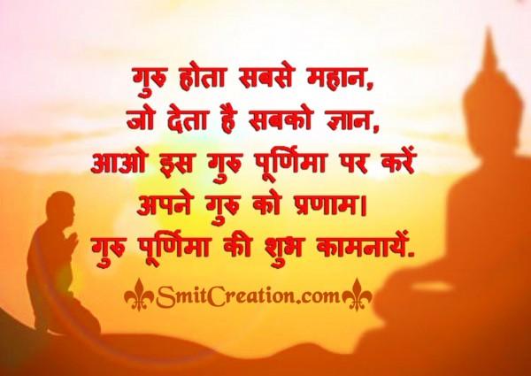 Guru Purnima Ki Shubh Kamnaye