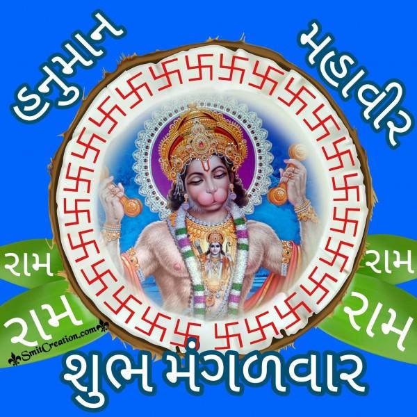 Shubh Savar Shubh Mangalvar
