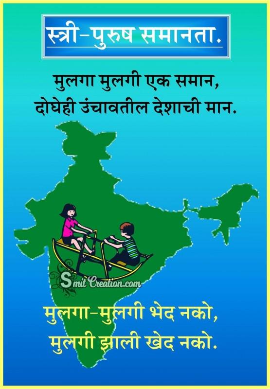 Stri Purush Samanta - SmitCreation.com