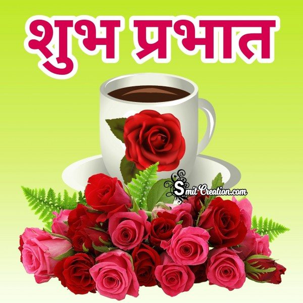 Shubh Prabhat Flower With Tea