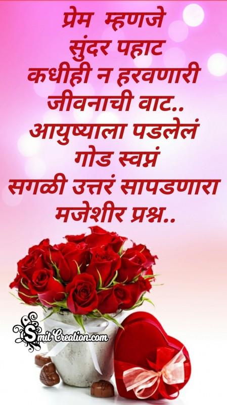 Prem Mahnje Sunder Pahat