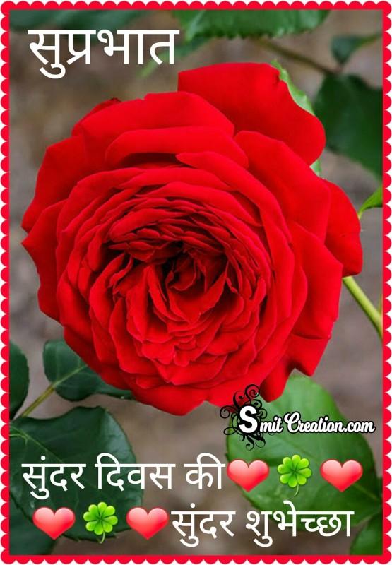 Suprabhat – Sunder Divas Ki Sunder Shubhechha