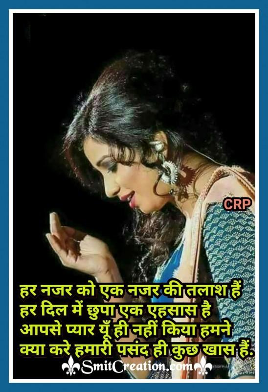 Har Najar Ko Ek Najar Ki Talash Hai