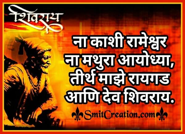 Tirth Maze Raigadh Aani Dev Shivrai