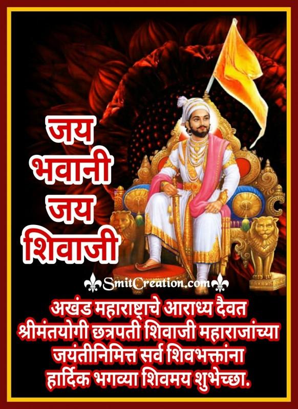 Chhatrapati Shivaji Maharaj Jayanti