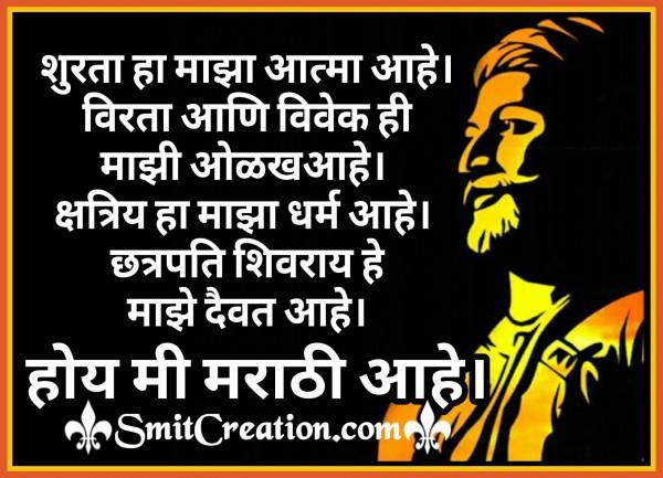 Chhatrapati Shivrai He Maze Daivat Aahe