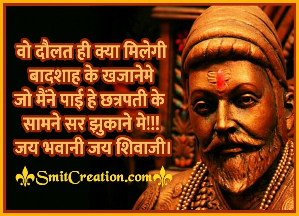 Shivaji Jayanti Quote In Hindi