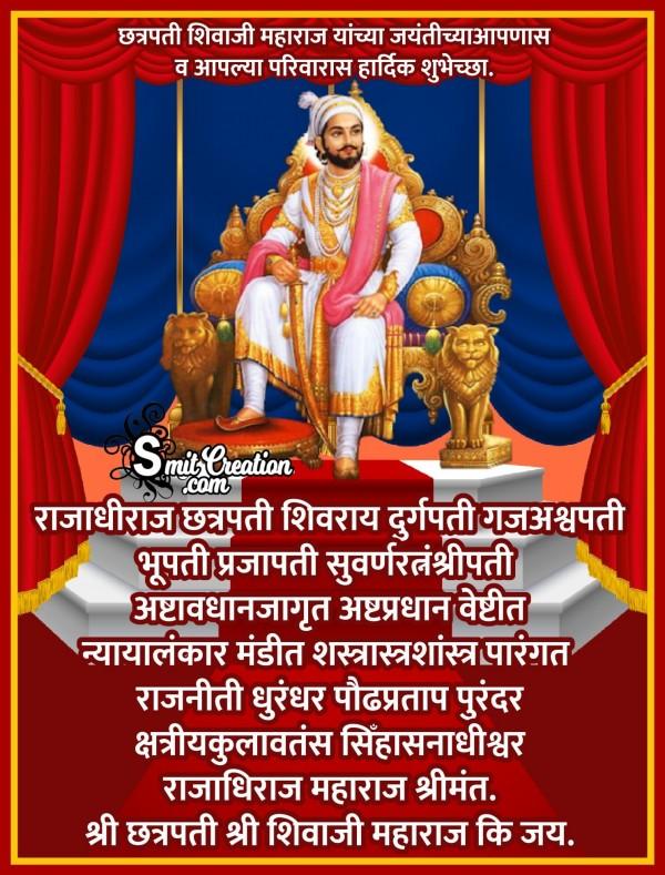 Chhatrapati Shivaji Maharaj Jayantichya Hardik Shubhechha