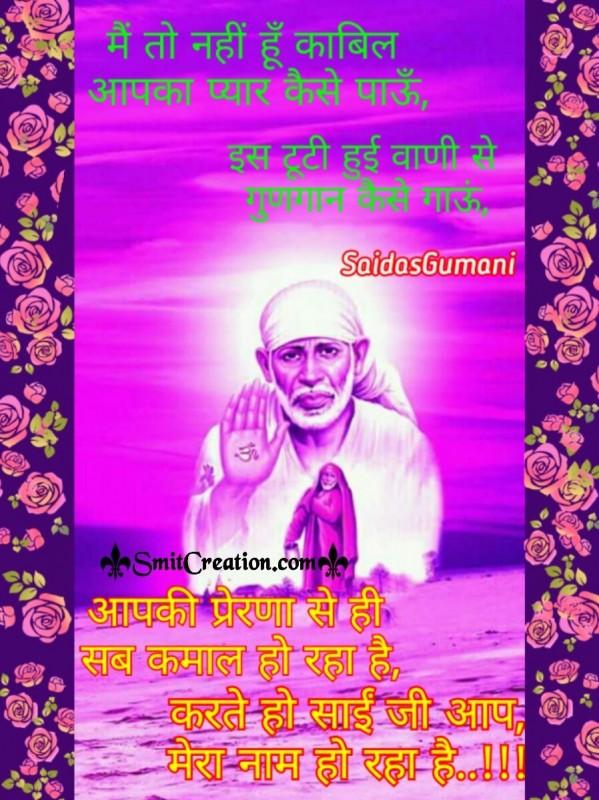 Sai Baba Ki Prerna Se Hi Sab Kamal Ho Raha Hai