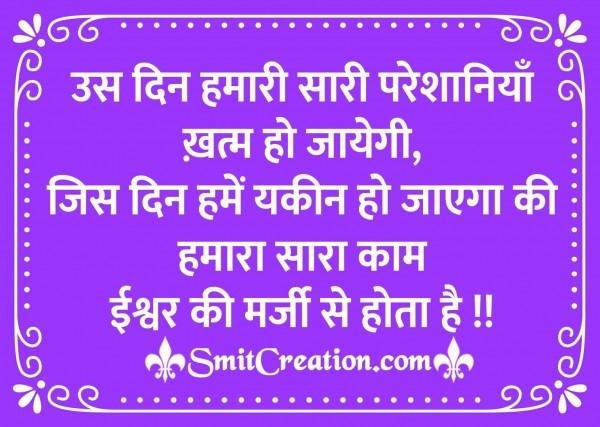Humara Sara Kam Ishwar Ki Marji Se Hota Hai