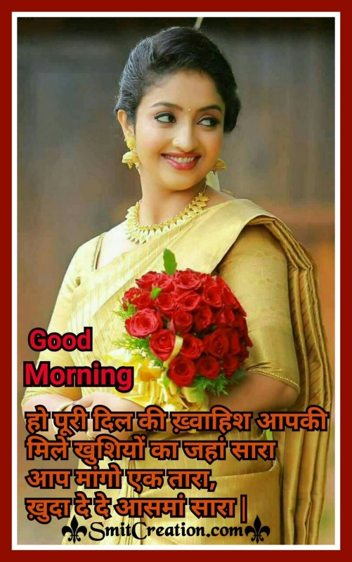 Good Morning Shayari Wishes Image