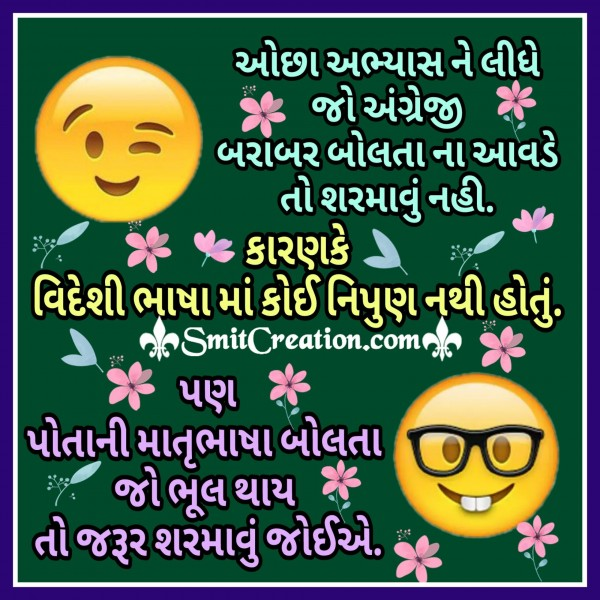 Matrubhasha Gujarati No Mane Garv Chhe