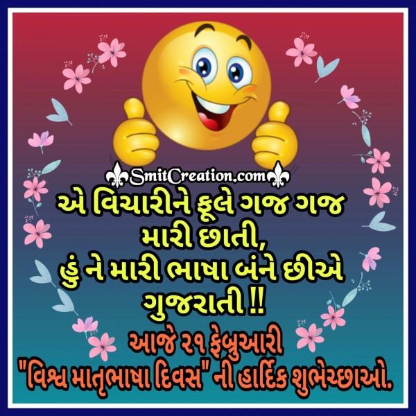 Vishwa Matrubhasha Diwas  Ni Hardik Shubhechha