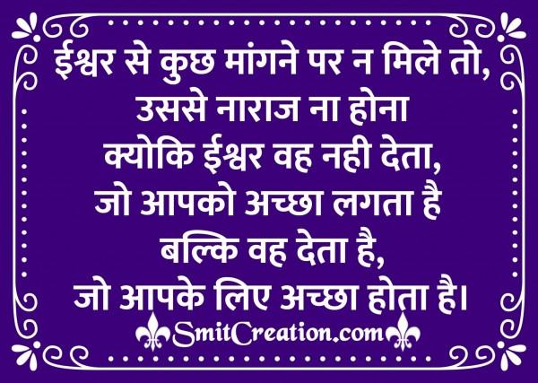 Ishwar Wah Deta Hai Jo Aapke Liye Achha Hai