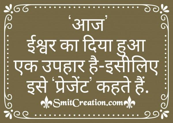 Aaj Ishwar Ka Diya Hua Ek Uphar Hai
