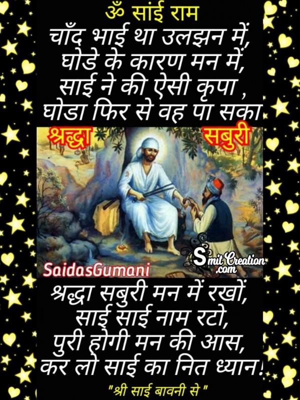 Shradha Saburi Man Me Rakho Sai Sai Nam Rato