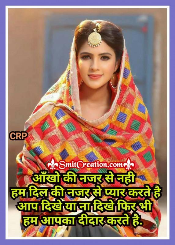 Aankho Ki Nazar Se Nahi Hum Dil Ki Nazar Se Pyar Karte Hai
