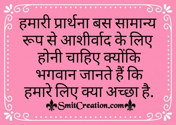 Humari Prathna Aashirwad Ke Liye Honi Chahiye