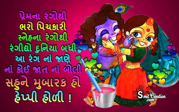 Sahune Mubarak Ho Happy Holi