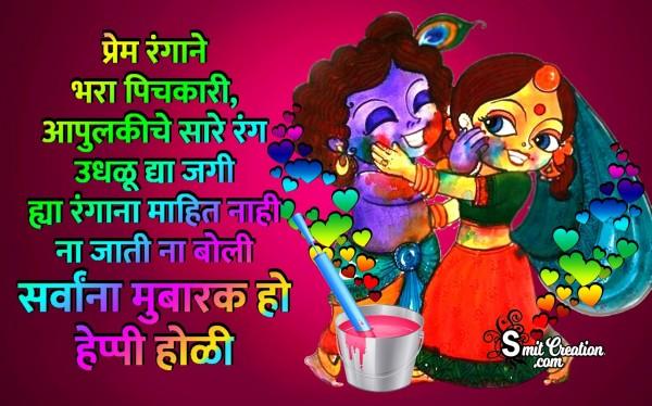 Sarvana Mubarak Ho Happy Holi