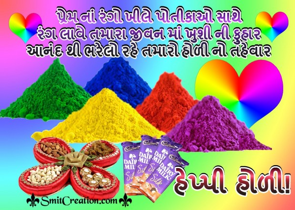 Happy Holi Gujarati Greeting Wishes