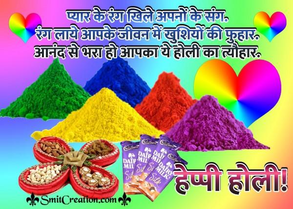 Happy Holi Hindi Greeting Wishes