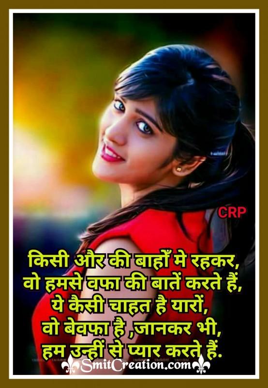 Wo Bewafa Hai Jankar Bhi Hum Unhi Se Pyar Karte Hai