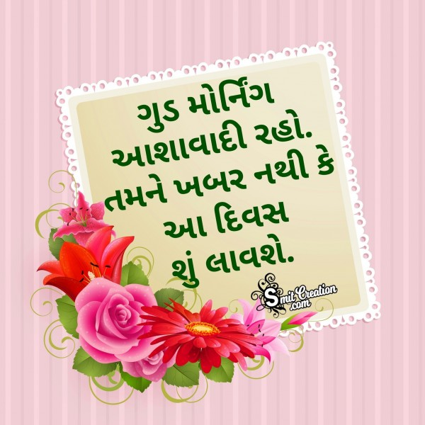 Good Morning - Aashawadi Raho