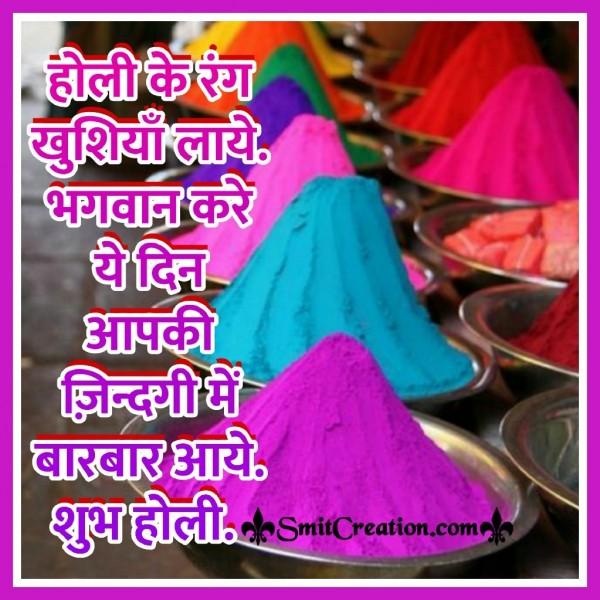 Shubh Holi – Holi Ke Rang Khushiya Laye