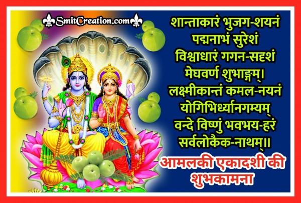 Amalaki Ekadashi Ki Shubhkamnaye