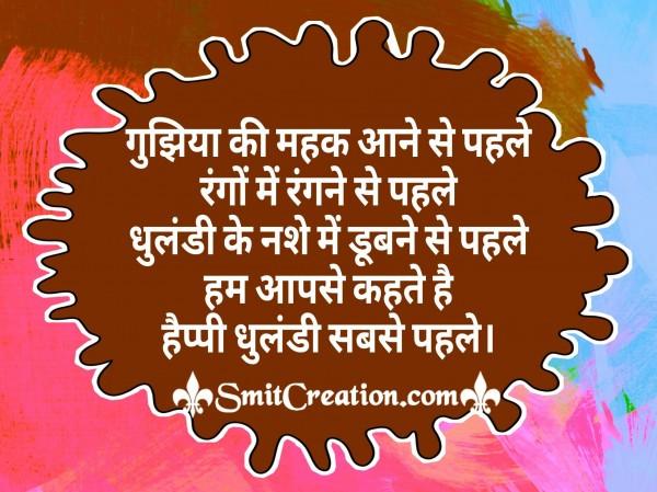 Happy Dhuladi Sabse Pahle