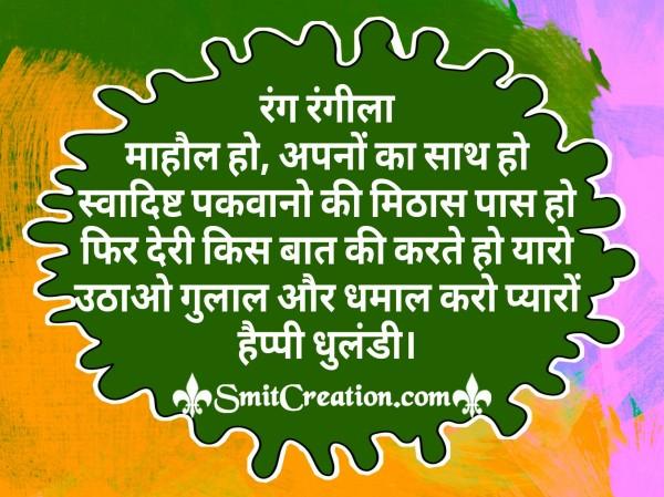 Happy Dhulandi – Uthao Gulala Aur Dhamal Karo Pyaro