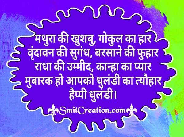 Happy Dhulandi – Mubarak Ho Aapko Dhulandi Ka Tyohar