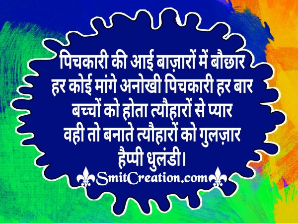Happy Dhulandi – Pichkari Ki Aayi Bajaro Me Bauchhar