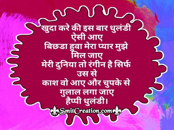 Happy Dhulandi –  Khuda Kare Isbar Dhulandi Aysi Aaye