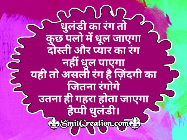 Happy Dhulandi – Dhulandi Ka Rang To Kuchh Palo Me Dhul Jayega