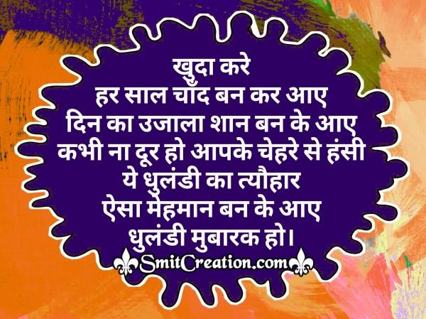 Happy Dhulandi – Dhulandi Mubarak Ho